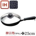 日本柳宗理 25cm長柄平底鍋+附蓋 / 單手鐵鍋 網紋加工