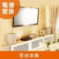 液晶電視-壁掛安裝施工服務(含壁掛架)