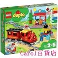 免運LEGO 樂高 積木 玩具 DUPLO 得寶系列 蒸汽列車 蒸汽火車 10874