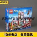 正品樂高積木LEGO CITY城市系列60110消防總局兒童拼插益智玩具男