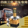 N1貨車LED大燈24V,遠近光改裝LDE燈泡四面光源可調三色溫,無懼惡劣天氣H1H3H4H7 三色LED大燈-H1