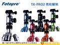 含腳架袋 FOTOPRO TXPRO2 TX-PRO2 TX PRO 2 腳架 富圖寶 C5i升級版 湧蓮公司貨 5+1年保固