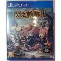 <電玩戰場> (全新)PS4 英雄傳說 閃之軌跡 III 中文版(含初回限定特典) 英雄伝説 閃の軌跡III