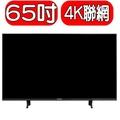 <無贈品>Panasonic國際牌【TH-65FX600W】電視