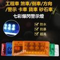 【Hauntity】24燈超亮 加大方向燈+照地燈 24V LED照地邊燈 照地側燈 小燈 邊燈 貨車剎車輔助燈