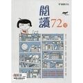 [85折]《龍騰文化》閱讀72變/林韋婷 等編著