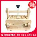 DIY廚房小工具加厚自制家庭用做豆腐模具大豆腐盒豆腐框可卸免郵