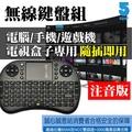 【ifive】國家雙認証 二合一掌上型多功能無線鍵鼠組 繁體中文 mini鍵盤 安博等安卓電視盒皆適用