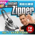 【附發票】萬能拉鍊頭 Fix A Zipper 神奇拉鍊頭 萬用拉鍊頭 TV團購熱銷 衣服 靴子 包包修理~得來速