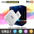 【1號店通訊】台灣公司貨 保固一年 最新版 越獄版 台灣版 安博 安博盒子 5代 pro2 電視盒子