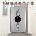 【安力泰】紅外線 非接觸式 非觸碰式 感應開關 開門按鈕