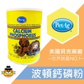 美國貝克PetAg波頓鈣磷粉/美國貝克藥廠 波頓鈣磷粉 起士口味/567g