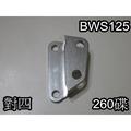 YAMAHA BWS125 大B BWSX BREMBO HF-6 對四卡鉗 260碟用 卡鉗座 卡座 指針版 液晶版