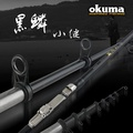 OKUMA - 黑鱗 小繼竿