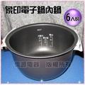 【信源電器】6 人份【象印電子鍋內鍋】B227 適用型號:NH-VBF10/NH-VCF10