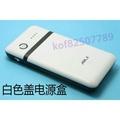 AILI 6節 行動電源盒18650 鋰電池 充電器 usb風扇充電器 (白色蓋電源盒) kof82507789