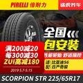現貨车配件 188出货倍耐力汽車輪胎 SCORPION STR 225/65R17 適配CRV奇駿RAV4哈弗H6