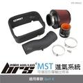 【brs光研社】VW-MK602 Golf 6 MST 進氣系統 ST 渦輪 VW Volkswagen 福斯