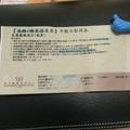 (現貨)礁溪長榮鳳凰酒店 湯屋券