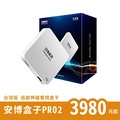台灣版 安博盒子UPRO2 追劇神器 電視盒子 越獄版安博盒子 2019新款【AC0001】