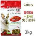 【殿堂寵物】Canary奇異果+野菜/蔓越莓+野菜兔子飼料3kg
