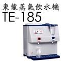 東龍蒸氣式溫熱開飲機 TE-185【蒸氣給水‧喝不到生水】 飲水機