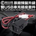 【數位光電】汽車原廠預留孔升級 雙USB車充插座套件 馬自達 豐田 本田 日產 三菱 Mazda Toyota USB
