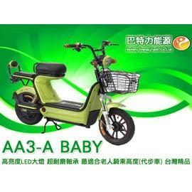 (巴特力) 電動自行車AA3-A BABY 直筒液壓避震器 一體成型鋁合金鋼圈