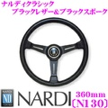 NARDI無效日CLASSIC(古典)N130 360mm轉向系統 Creer Online Shop
