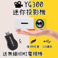 YG300便攜迷你投影機+無線HDMI 投影器 手機推送器 投屏器 HDMI 看戲神器 微型投影器【coni shop】