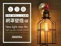loft燈具 工業風♞空間特工♞ 鐵網復古燈 水管燈 愛迪生燈泡 裝飾燈 壁燈 銀色 WS0101