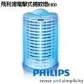 【飛利浦PHILIPS】15W光觸媒電擊式捕蚊燈 E300