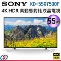 【新莊信源】55吋【SONY 4K HDR 高動態對比液晶電視】KD-55X7500F/KD55X7500F