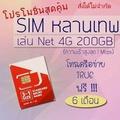 ซิมหลานเทพ 200 Gb+100 Gb