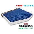 【CKM】VW GOLF PLUS 五代 六代 抗菌 抗敏 PM2.5 活性碳 靜電濾網 空氣濾網 冷氣濾網 粉塵 空調