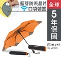BLUNT XS_METRO 折傘-扶桑橘