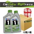 【車寶貝推薦】Mobil 美孚ESP 5W30 全合成機油(整箱/12入)