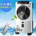 【勳風】戀戀櫻花 活氧冰霧水冷扇霧化扇 HF-5092HC(附冰晶罐)