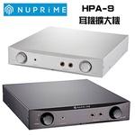 【Nuprime】耳機擴大機(HPA-9)
