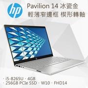 HP Pavilion 14-ce1019TU 冰瓷金(i5-8265U/4G/256G PCIe SSD/W10/FHD)