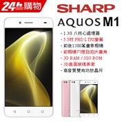 SHARP AQUOS M1 日系5.5吋八核美背機(3G/32G)