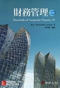 財務管理(9版)