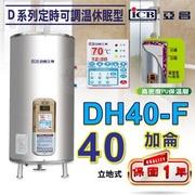 亞昌【D系列定時可調溫休眠型】立地式40加侖DH40-F儲存式電熱水器