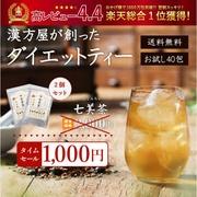 ダイエット お茶 七美茶 40包 トライアル 初回限定 タイムセール