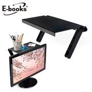 E-books N55 多功能萬用螢幕置物架黑