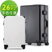 【Bogazy】活躍芯光 26吋鋁框行李箱(多色任選)