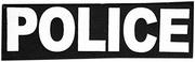 POLICE 大 ワッペン パッチ ベルクロ ブラック サバゲ コスプレ 黒