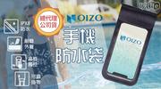 香港OIZO時尚六層手機防水袋