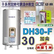 亞昌【D系列定時可調溫休眠型】立地式30加侖DH30-F儲存式電熱水器