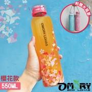 【OMORY】玻璃隨手瓶550ML(附套)-櫻花